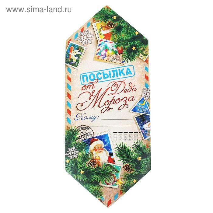 "Сборная коробка-конфета ""Посылка от Деда Мороза"""