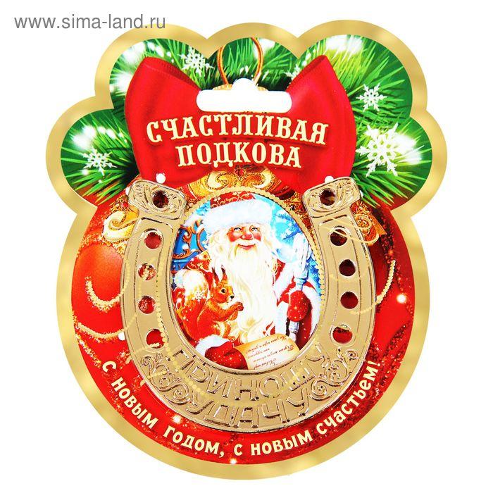 """Подкова """"С новым годом, с новым счастьем!"""""""