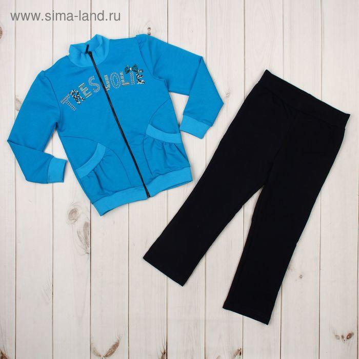 Спортивный комплект (куртка+брюки), рост 104 см (4 года), цвет тёмно-синий+бирюза Л376
