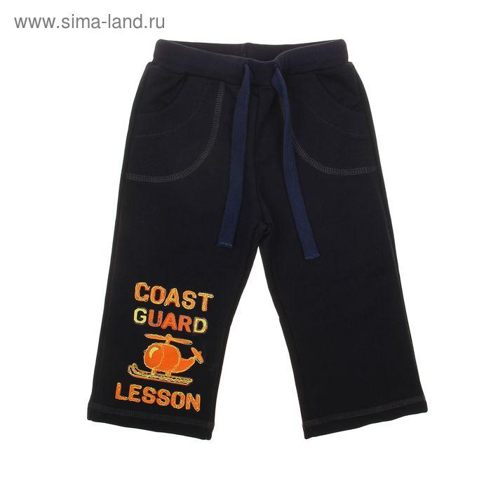 Штаны для мальчика, рост 86 см (18 мес.), цвет тёмно-серый
