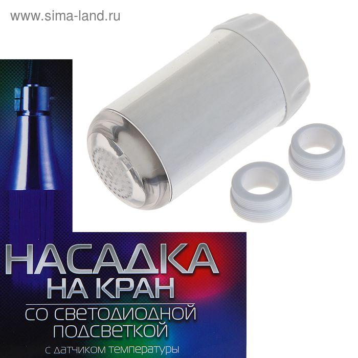 Насадка на кран с подсветкой LED RGB, с датчиком температуры NK-012