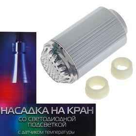 Насадка на кран с подсветкой LED RGB, с датчиком температуры NK-013
