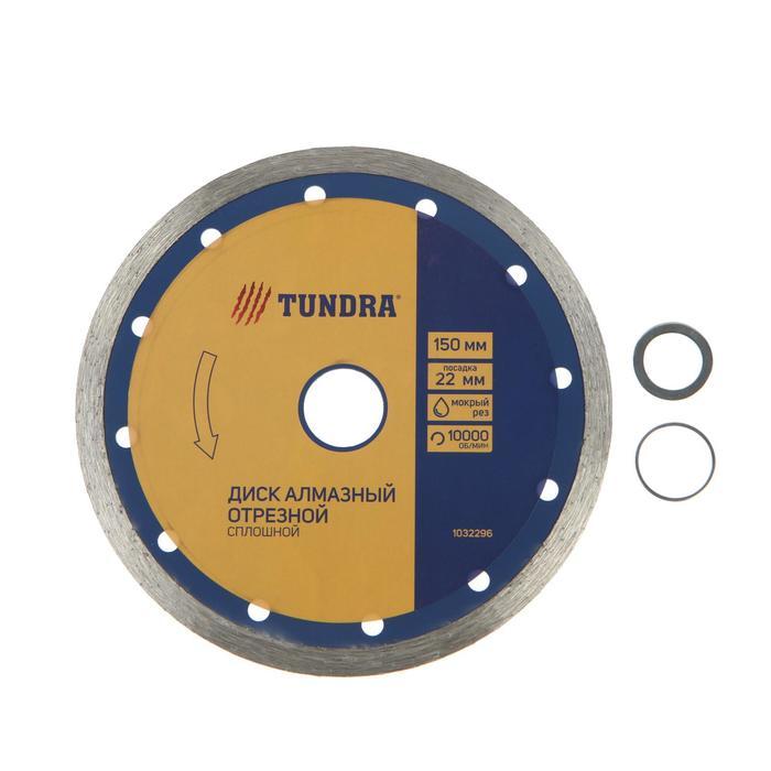 Диск алмазный отрезной TUNDRA, сплошной мокрый рез 150 х 22,2 мм + кольцо 16/22,2 мм