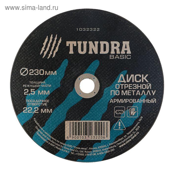 Диск отрезной по металлу TUNDRA, армированный 230 х 2,5 х 22,2 мм