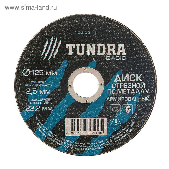 Диск отрезной по металлу TUNDRA, армированный 125 х 2,5 х 22,2 мм