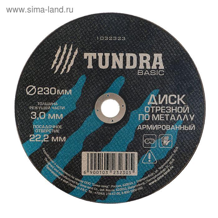 Диск отрезной по металлу TUNDRA, армированный 230 х 3,0 х 22,2 мм