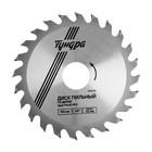 Диск пильный по дереву TUNDRA basic, 150 х 32 х 24 зуба + кольца 20/32 и 16/32