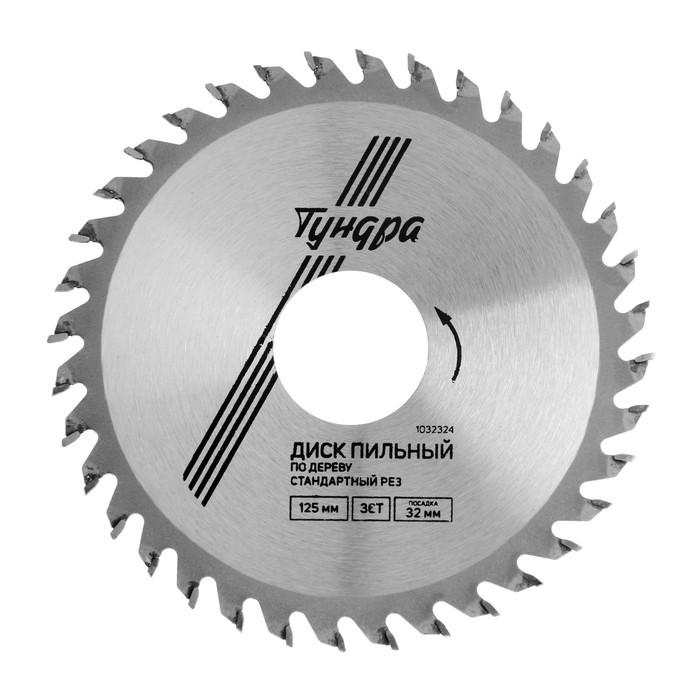 Диск пильный по дереву TUNDRA, 125 х 32 х 36 зубьев + кольцо 20/32 и 16/32