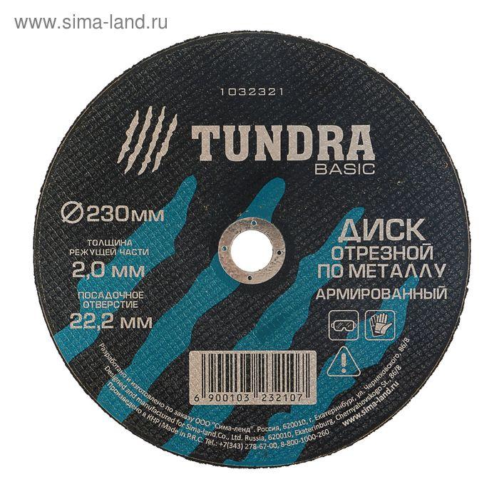 Диск отрезной по металлу TUNDRA, армированный 230 х 2,0 х 22,2 мм