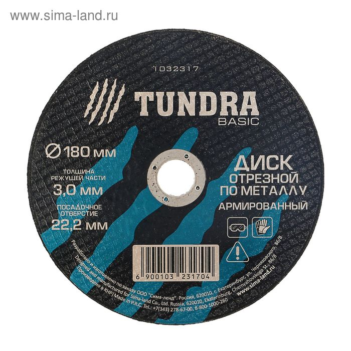 Диск отрезной по металлу TUNDRA, армированный 180 х 3,0 х 22,2 мм