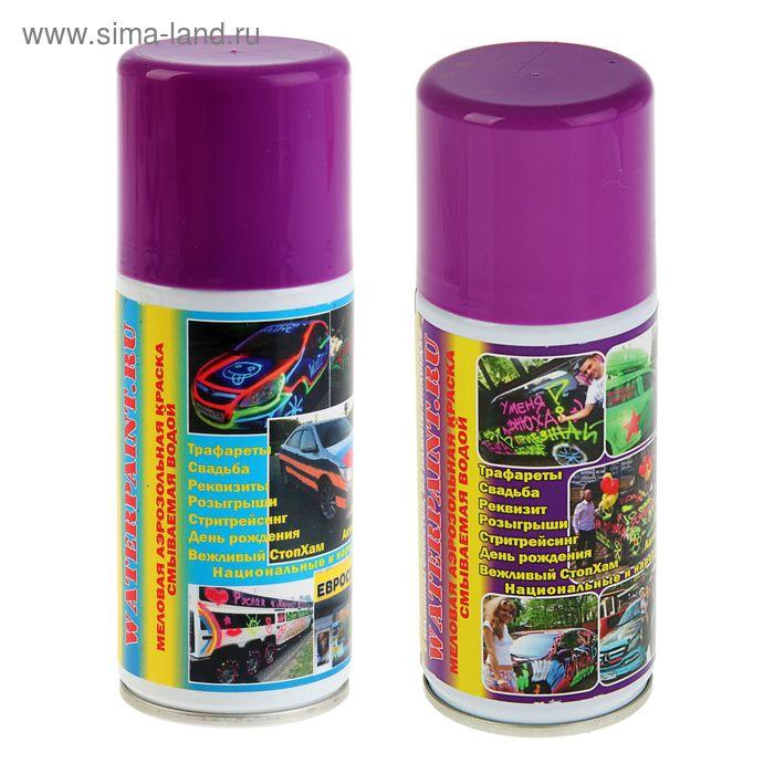 Меловая аэрозольная краска смываемая водой фиолетовая 150 мл.