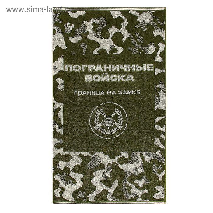 """Полотенце махровое """"Пограничные войска"""", размер 50х90 см, 360 гр/м"""