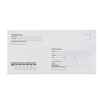 Конверт почтовый E65 110х220мм