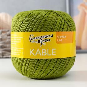 Пряжа Kable (Кабле) 100% хлопок 430м/100гр фисташк._х1(30010)