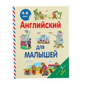 «Английский для малышей 4–6 лет», Державина В. А.