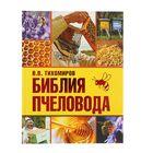 Библия пчеловода. Тихомиров В. В.