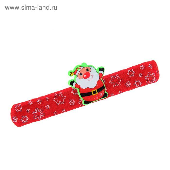 "Новогодний браслет ""Дедушка Мороз"""