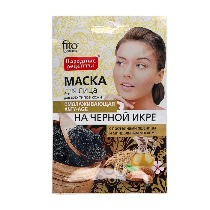 Маска для лица на черной икре Омолаживающая серии «Народные рецепты», 25 мл