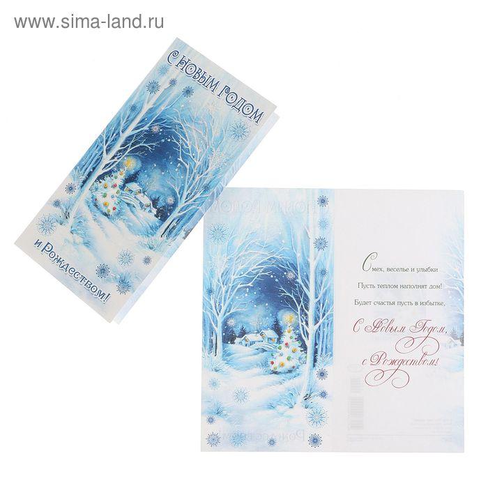 """Открытка """"С Новым Годом!"""", зимний пейзаж, евро"""
