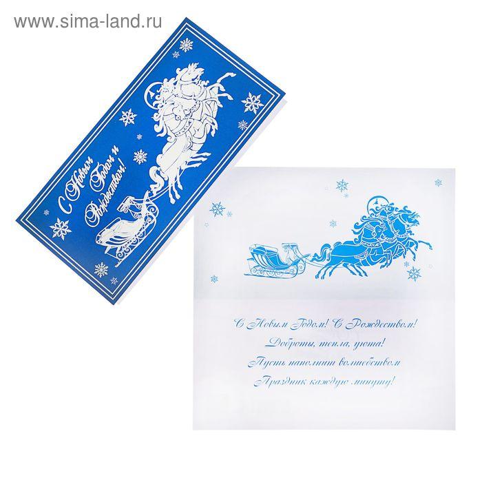 """Открытка """"С Новым Годом!"""", тройка лошадей, синяя с белым, евро 10,5х21"""