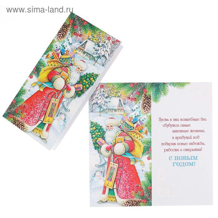 """Открытка """"С Новым Годом!"""", Дед Мороз с подарками, евро 10,5х21"""