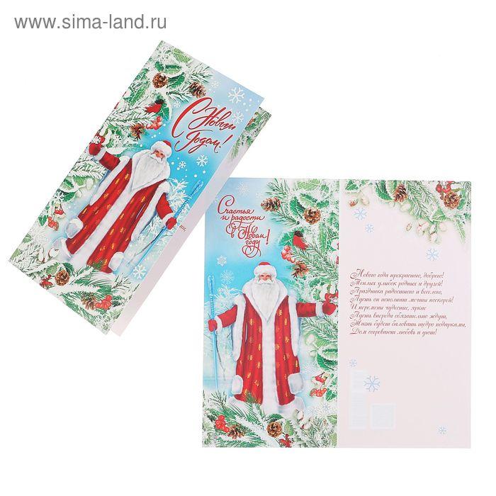 """Открытка """"С Новым Годом!"""", Дед Мороз с посохом, евро 10,5х21"""