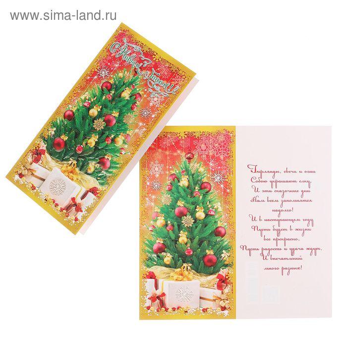 """Открытка """"С Новым Годом!"""", ёлка и подарки, евро, 10,5х21"""