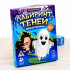 Настольная игра-бродилка подарочная «Лабиринт теней»