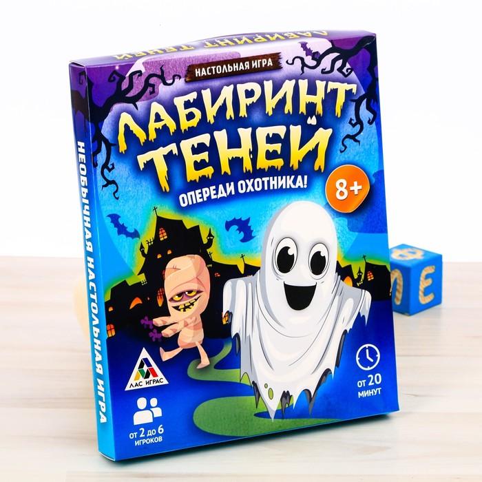 """Настольная игра бродилка подарочная """"Лабиринт теней"""""""