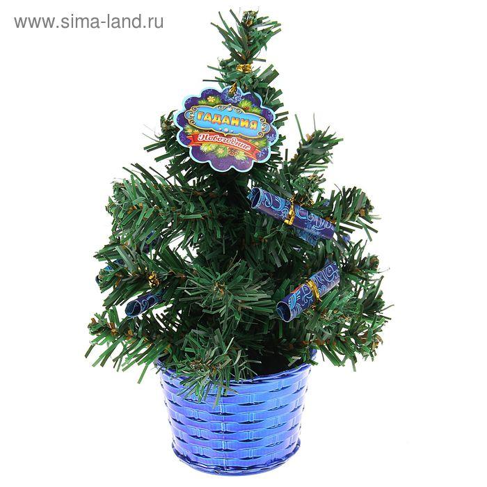 """Елочка """"Новогодние гадания"""" , 20 см."""