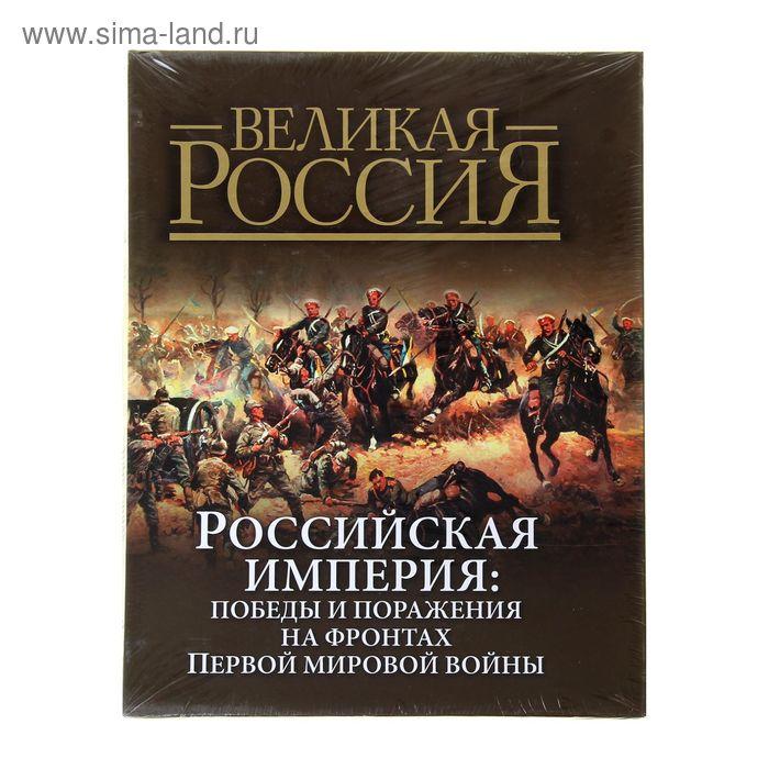"""Книга VIP """"Российская империя: победы и поражения на фронтах Первой мировой войны"""" (короб)"""