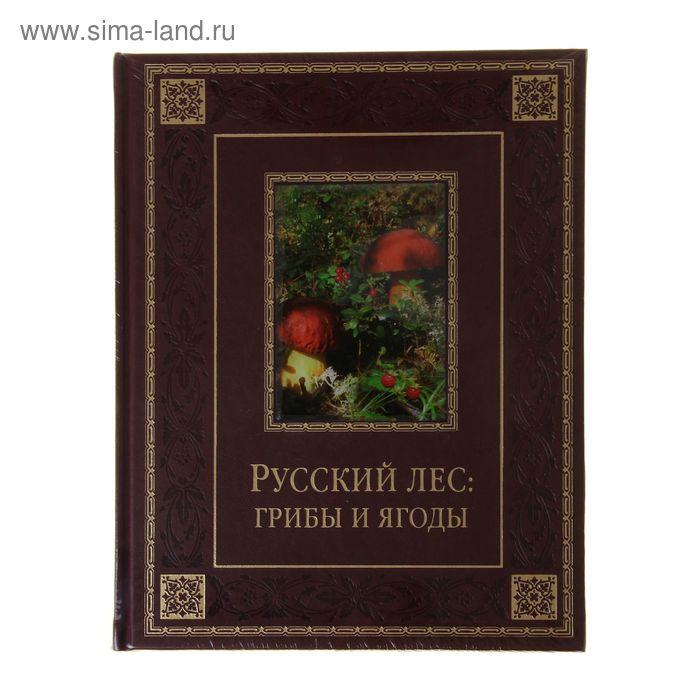"""Книга VIP """"Русский лес: грибы и ягоды"""" (переплет: кожа)"""