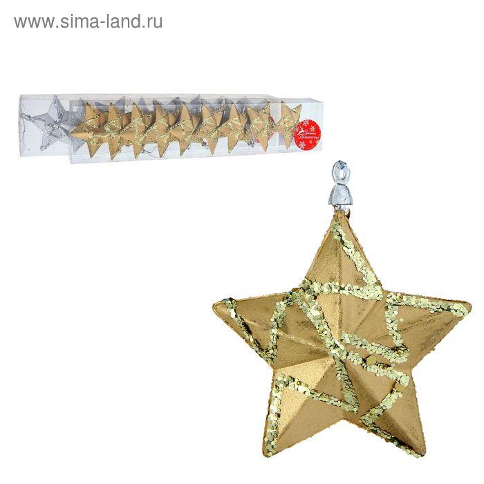 """Ёлочные игрушки """"Звезда с золотинками"""" 9 шт., микс"""