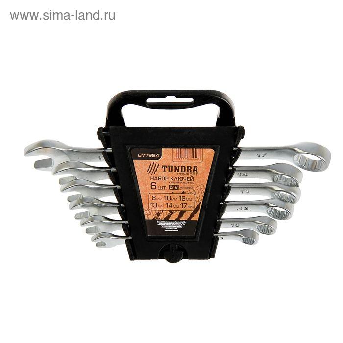Набор ключей комбинированных TUNDRA comfort, CrV, холдер, матовый, 6 шт., 8-17 мм