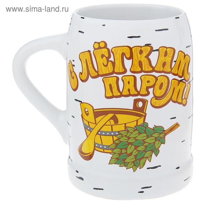 """Кружка пивная """"С легким паром"""", 500 мл"""