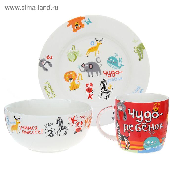 """Набор детской посуды """"Чудо-ребенок"""", 3 предмета, тарелка, салатник, кружка"""