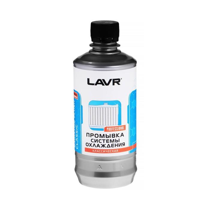 Промывка системы охлаждения LAVR классическая, 430 мл, флакон