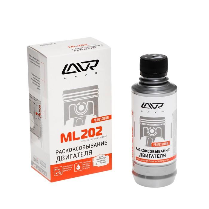Раскоксовывание двигателя LAVR ML-202 комплект, 185 мл Ln2502