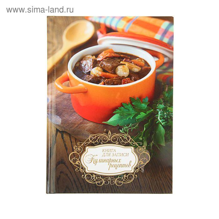 """Книга для записи кулинарных рецептов А5, 80 листов """"№2"""", твердая обложка, глянцевая ламинация, тиснение"""