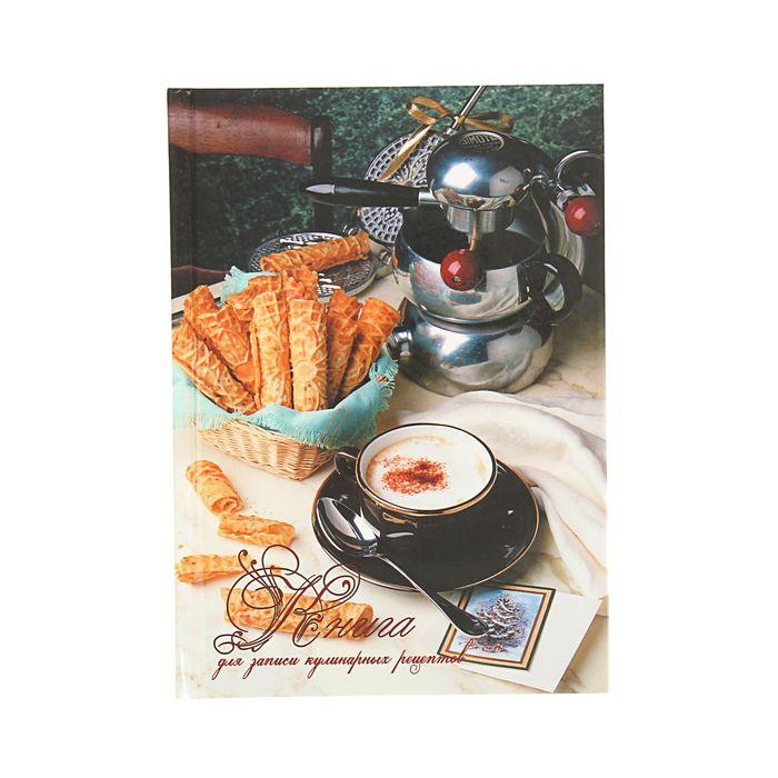 """Книга для записи кулинарных рецептов А5, 80 листов """"Кофе"""", твердая обложка, глянцевая ламинация"""