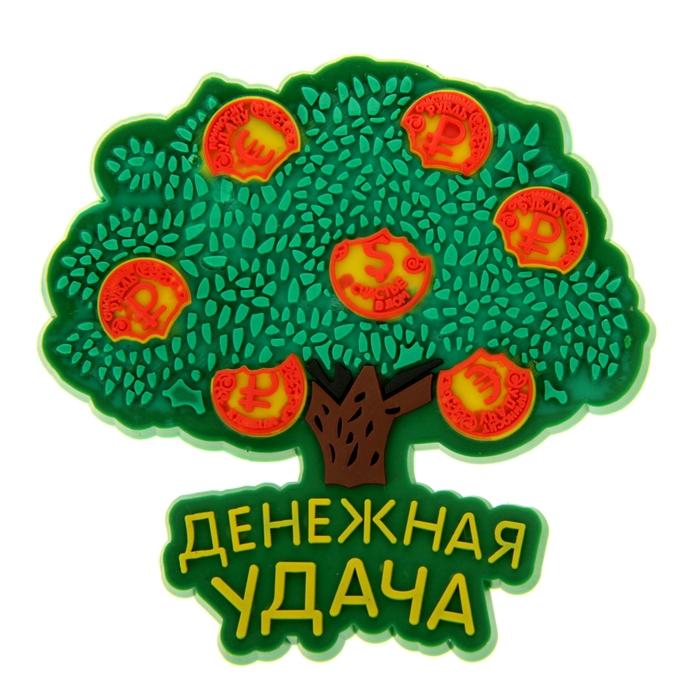 """Магнит денежный """"Денежная удача"""""""