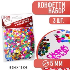 Конфетти «С Новым Годом», подарок, набор 3 шт. в Донецке