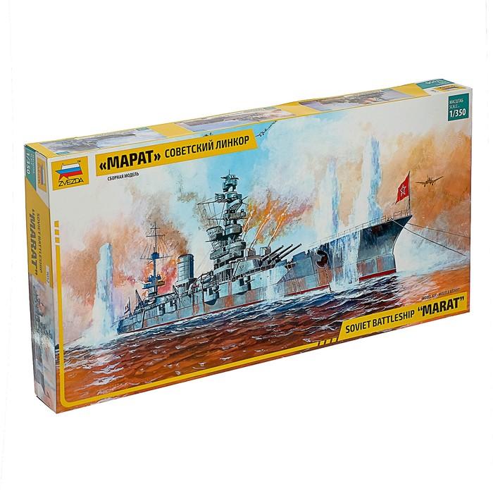 Сборная модель «Советский линкор Марат»