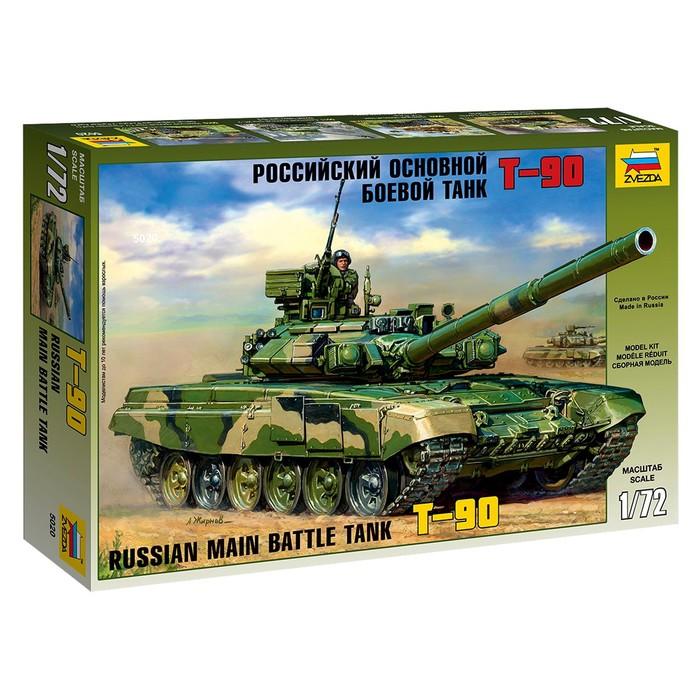 """Сборная модель """"Российский основной боевой танк Т-90"""""""