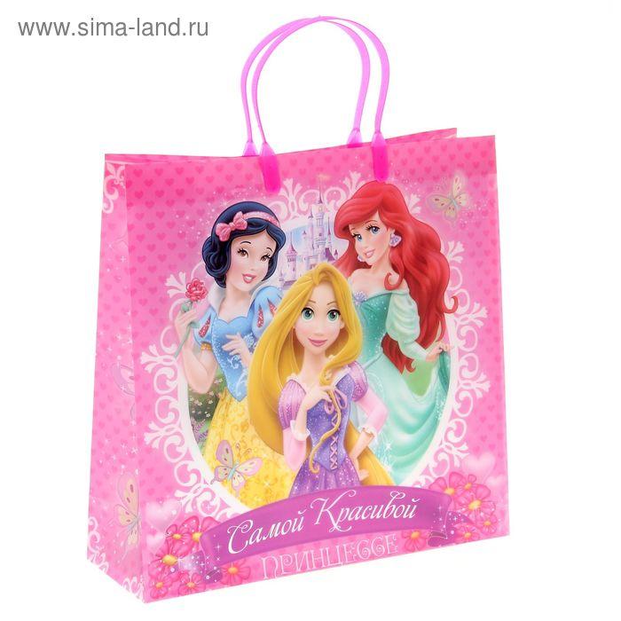 """Пакет подарочный пластик """"Самая красивая"""", Принцессы, 30 х 30 см"""