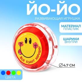 Йо-Йо «Всё будет хорошо», шарики внутри, d=4,7 см, цвета МИКС