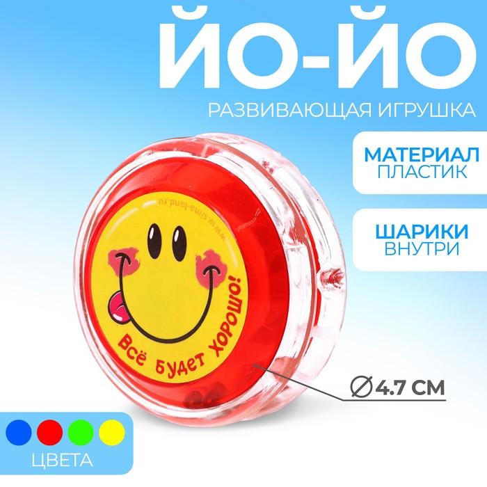 """Йо Йо """"Все будет хорошо""""+ шарики внутри, d=4,7 см цвета МИКС"""