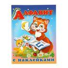 """Учебники с наклейками """"Алфавит"""" - фото 106538030"""