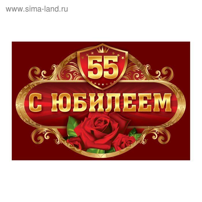 """Наклейка на бутылку """"С Юбилеем 55!"""""""