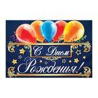 """Наклейка на бутылку """"С Днем Рождения!"""", воздушные шары"""